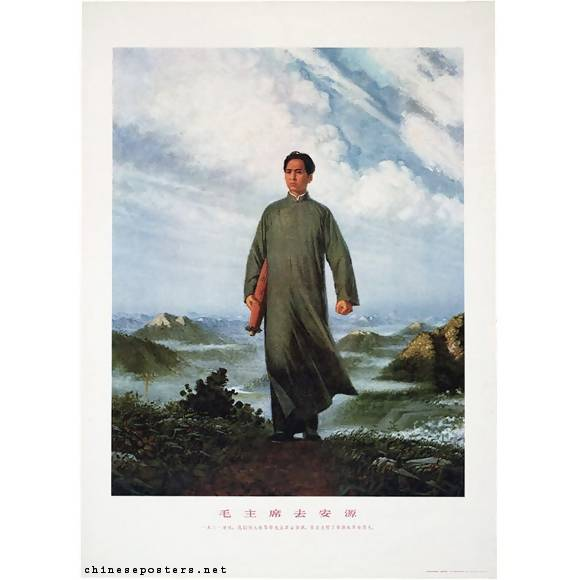 1968 'Chairman Mao goes to Anyuan' reprint poster