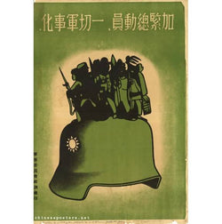 1937 'Step up general mobilization, for total militarization'