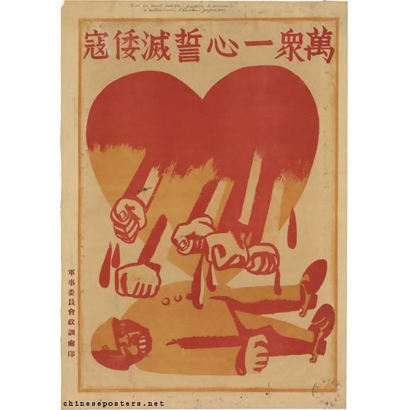 1937 'Millions of people all of one mind vow to exterminate the Japanese enemy' reprint poster