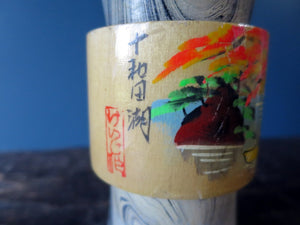 Kokeshi doll - with painted fishing scene