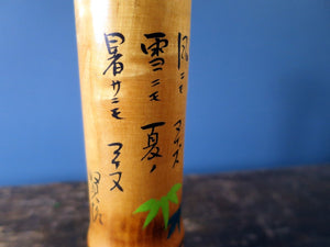 Kokeshi doll - bamboo design, medium (25cm)