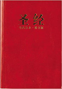 Red Paperback Chinese Bible (5389899694240)