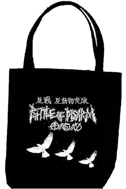 BATTLE OF DISARM tote