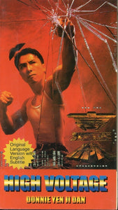 High Voltage VHS (Brand New) - Donnie Yen II Dan - English Subtitle