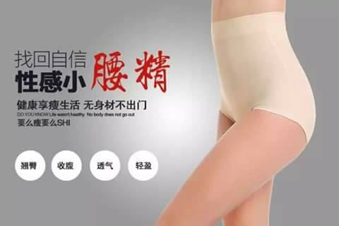 Waist Shaping Panty, Shapewear Underwear Girdle