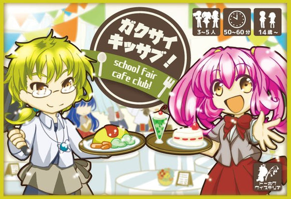 School Fair Cafe Club!