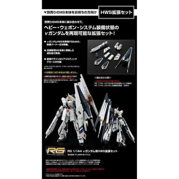 P-Bandai RG 1/144 HWS Expansion Parts for Nu Gundam (Expansion Parts ONLY) promo leaflet