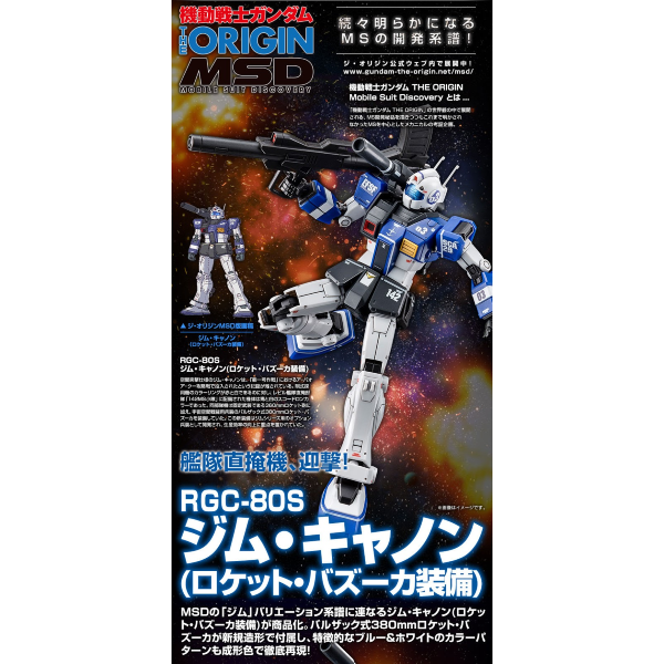 P-Bandai 1/144 HG GM Cannon Rocket Booster Equipment package artwork sample