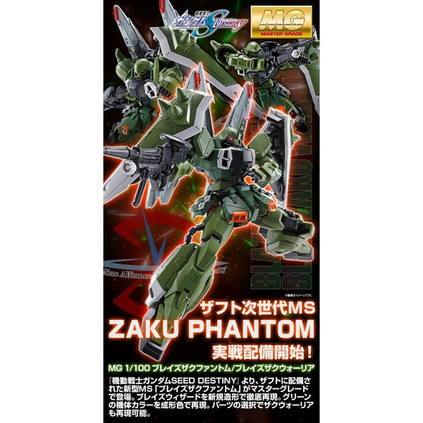 P-Bandai MG 1/100 Blaze Zaku Phantom / Blaze Zaku Warrior artwork