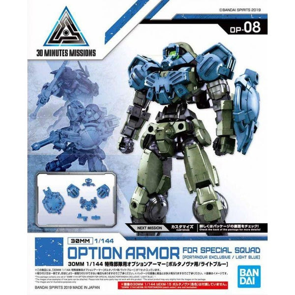 Bandai 1/144 NG 30MM Special Forces Option Armour for Portanova (Light Blue) package art