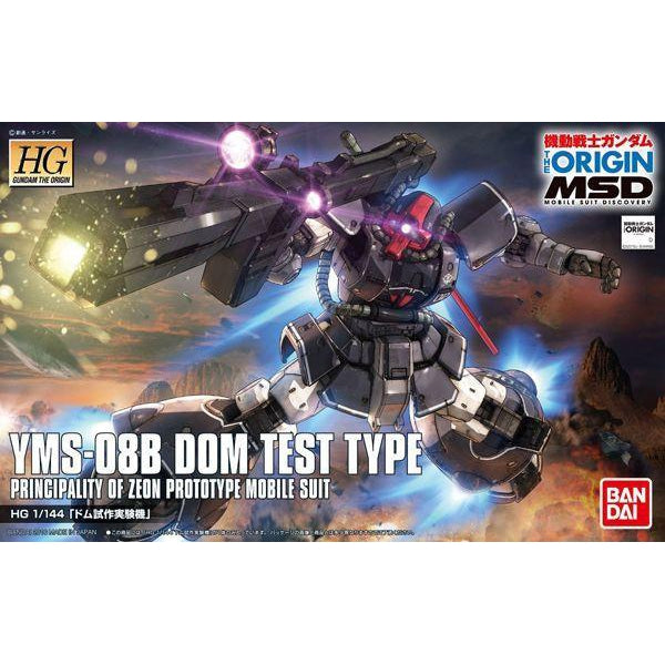 Bandai 1/144 HGGTO - YMS-08B - Dom Test Type - Prototype Mobile Suit package artwork