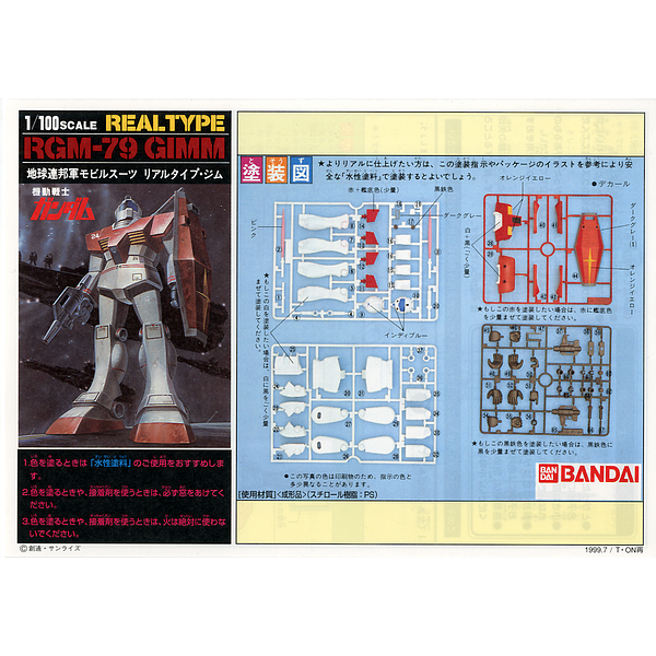 Bandai 1/100 NG RGM-79 GM Real Type sprues