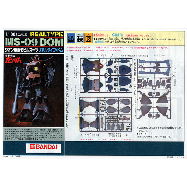 Bandai 1/100 NG MS-09 Dom Real Type sprues