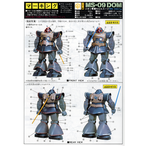 Bandai 1/100 NG MS-09 Dom Real Type multi images