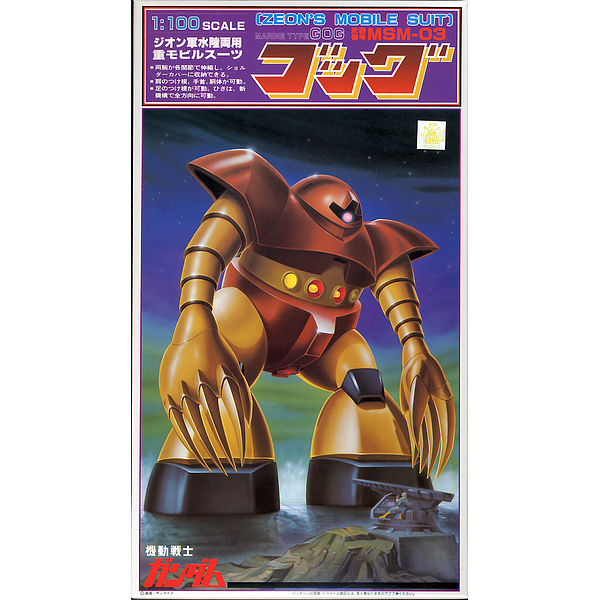 Bandai 1/100 NG Gogg package artwork