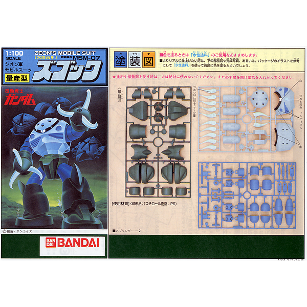 Bandai 1/100 NG Z'gok (Mass Production Type) sprues