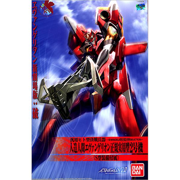 Bandai HG Eva-02 Evangelion 02 Version package artwork