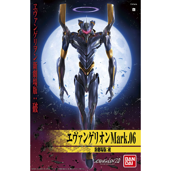 Bandai HG Evangelion Mark.06 package art