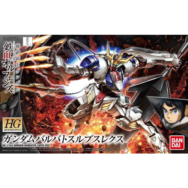Bandai 1/144 HGIBO Gundam Barbatos Lupus Rex package artwork