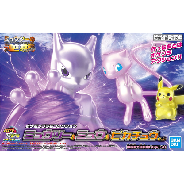 Bandai Pokemon Plastic Model Collection Series Mewtwo & Mew & Pikachu Set package art