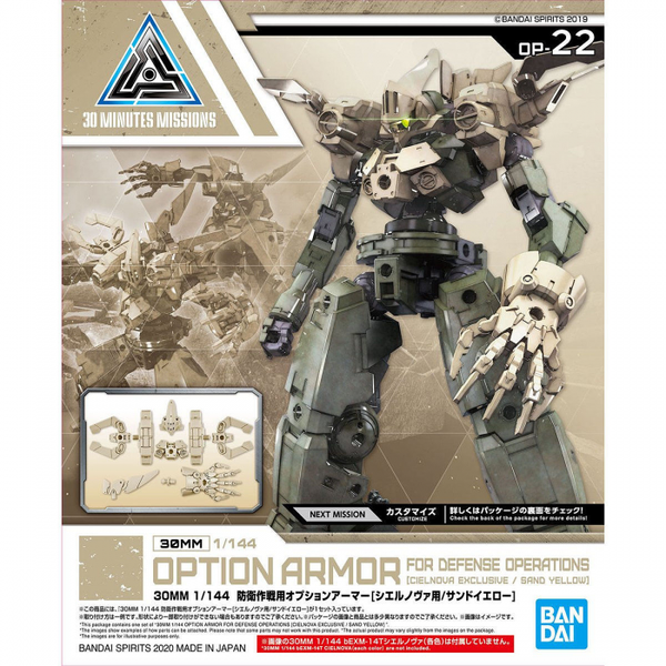 Bandai 1/144 NG 30MM Option Armour for Defense Operations (Sand Yellow) package artwork