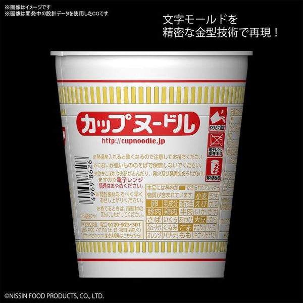 Bandai 1/1 Best Hit Chronicle Cup Noodles close up of cup