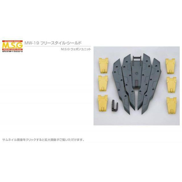 Kotobukiya M.S.G MH019R Weapon Unit Freestyle Shield package art