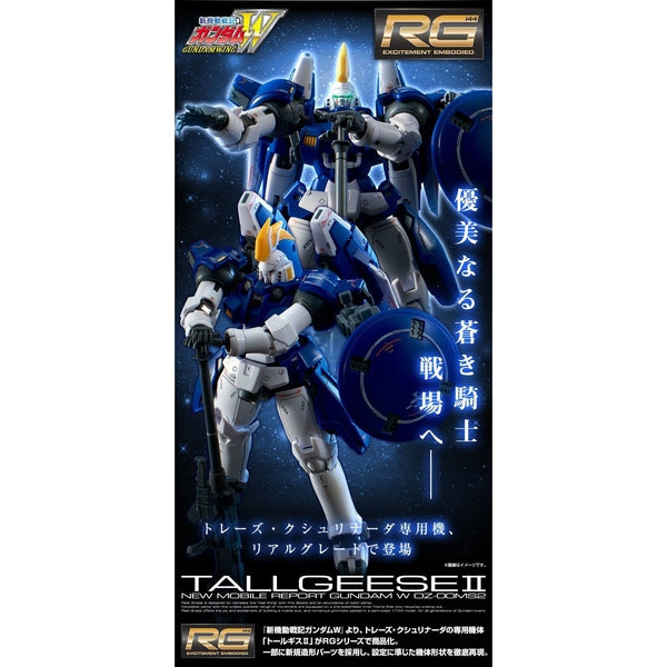 P-Bandai RG 1/144 Tallgeese II [Reissue] package artwork sample