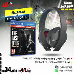 February Offer: Sony wireless Headset + The last of us remastered Game