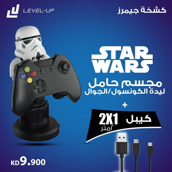 Stormtrooper Star Wars Phone & Controller Holder