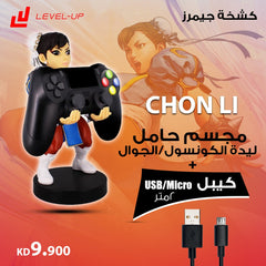 Chon LI Phone & Controller Holder
