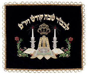 Traditional velvet challah cover made in Israel by Malchut Jerusalem