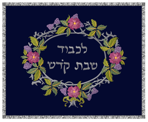Floral challah cloth made in Israel by Kaftor Vaferach embroidery