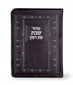 Brown Shabbat Siddur