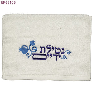 Purple & Turquoise Pomegranate Netilat Yadayim Towel