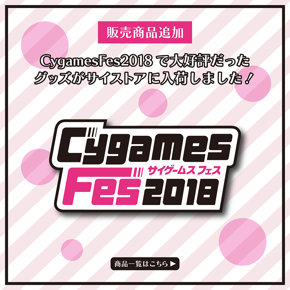 Cygamesフェス2018グッズ
