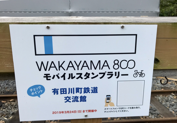 An image of a sign that marks the Wakayama 800 route.