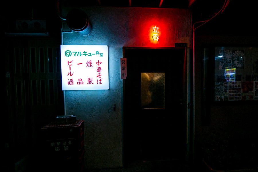 An entry to a local bar and restaurant in Namba seen while cycling at night.