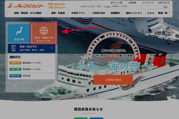 Where to make a reservation on the orange ferry website.
