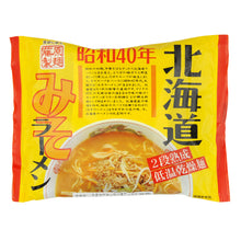 Load image into Gallery viewer, 藤原製麵 北海道即食味噌麵 (1入)