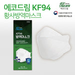 KF94 4-layer Filter Medical Mask / Corona Virus Face Mask Sheet / Made in Korea 01