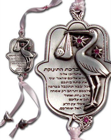 Jewish Baby Gift - Hamsa Blessing with Stork
