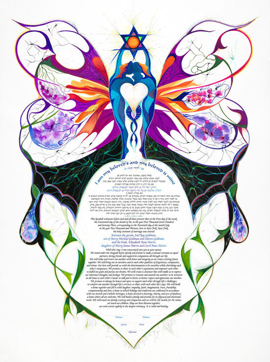 Butterfly Glow Ketubah by Nava Shoham