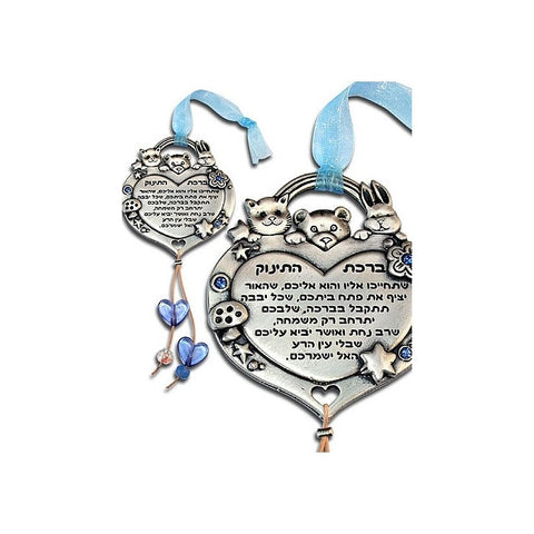 Baby Blessing with Animals, Heart, Hebrew Text and Lace