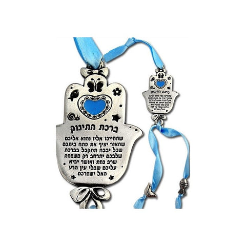 Hamsa with Baby Blessing