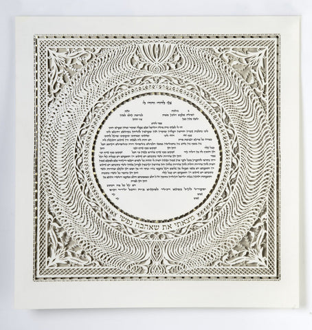 Azoulay Ketubah- Dancing Waves