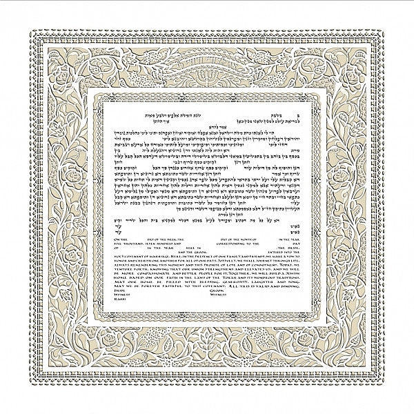 Azoulay Ketubah-Antique Lace