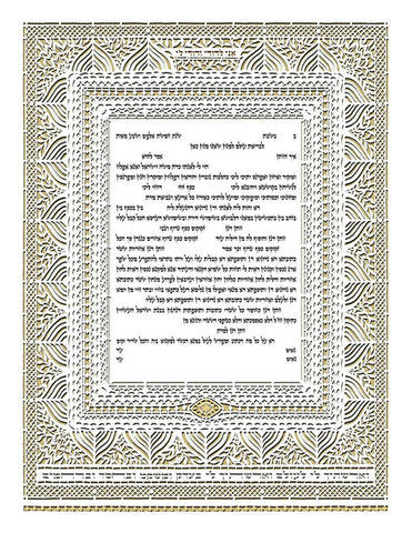 Azoulay Ketubah- Celebration