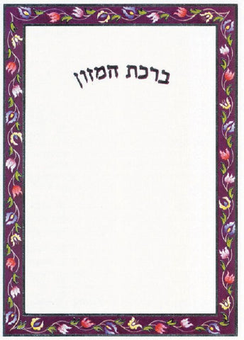 Birkat Hamazon Bencher-Laminated Purple Flower Border-4-Fold-Item#7B4F79A