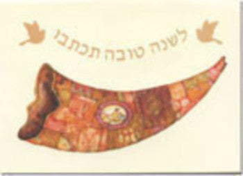 The Mosaic Shofar New Year Cards